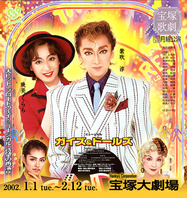 宝塚歌劇 公演案内
