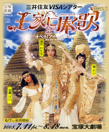 王家に捧ぐ歌 2003年度版