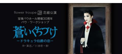 http://archive.kageki.hankyu.co.jp/revue/backnumber/08/flower_bow_aoi2/revue_img.jpg