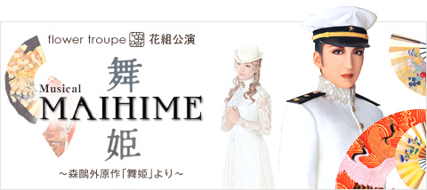 Musical『舞姫』−MAIHIME−