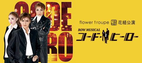 http://archive.kageki.hankyu.co.jp/revue/backnumber/10/flower_seinenkan_codehero/revue_img.jpg