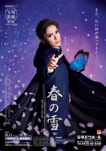 バウ・ミュージカル『春の雪』